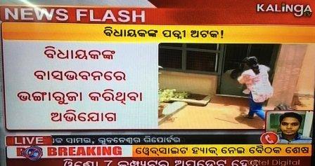Woman claiming to be Talcher MLA Braja Pradhan's wife ransacks his home