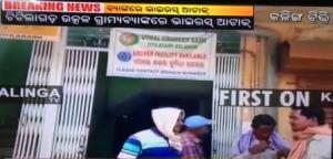 WannaCry attacks Utkal Gramya Bank