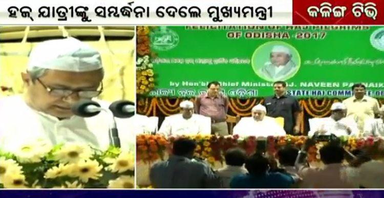 State Govt to set up Haj House in Bhubaneswar
