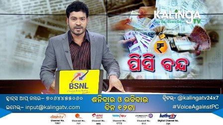 Join Kalinga TV's campaign to make Odisha PC free | KalingaTV