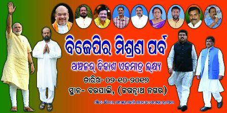 Bijepur Bypoll: Ashok Panigrahi to join BJP today