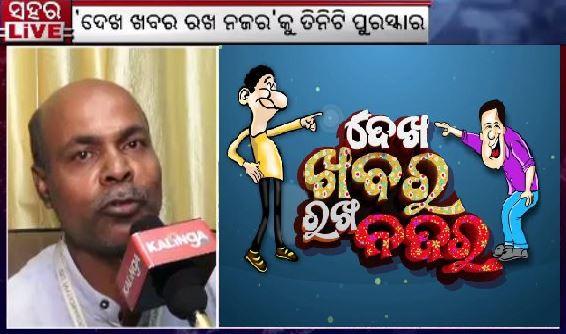 KalingaTV's 'Dekh Khabar Rakh Nazar' bags 3 State Tele Awards